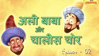 Ali Baba and Forty Thieves || Episode 02 || In Hindi
