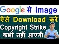 How To Download Copyright Free Images From Google   No Copyright Images For Youtube