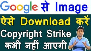 How To Download Copyright Free Images From Google | No Copyright Images For Youtube