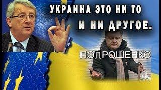 Евросоюз прозрел:  Украина ничто и зовут ее никак