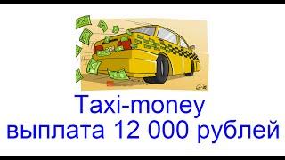Taxi money выплата 12 000 рублей, обзор игры такси мани(Taxi money - http://goo.gl/7wnPKH Лучшие игры - http://webtrafff.ru/luchshie-igry-s-vyvodom-deneg.html Даже виртуальное такси способно приносить..., 2016-02-02T12:25:07.000Z)