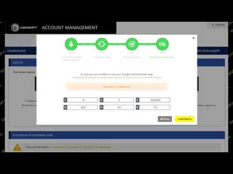 Uplay аутентификатор как отключить удалить