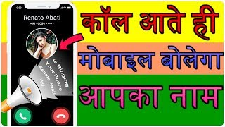 My Name Ringtone Maker & Call Name Ringtone (Name Ringtone 📢 Maker Hindi) Ringtone Maker with Music