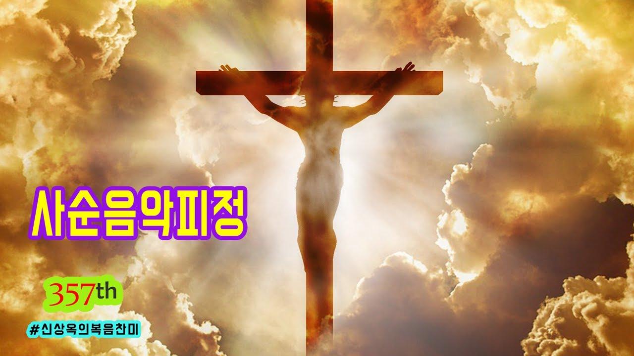 [357회차] 사순음악피정  같은성가 다른모습~ 복음과 찬미로 선교하는 신상옥의 복음찬미 2021년 2월 26일 금요일, 내발을 씻기신 예수, 열일곱이다