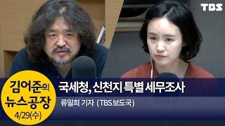 코링크PE, 조국펀드 아닌 익성펀드!(류밀희)│김어준의…