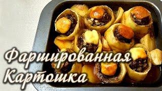 Фаршированная картошка в мультиварке и духовке