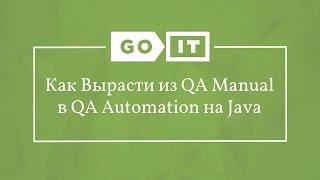 quality assurance как вырасти из qa manual в qa automation на java goqa goit