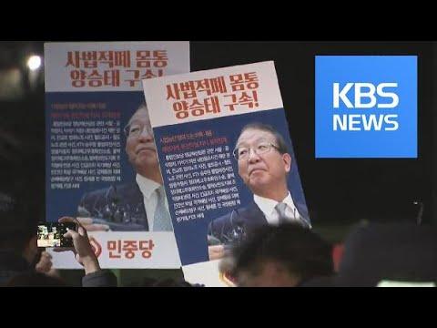 양승태 전 대법원장 구속…박병대 전 대법관은 또 기각 / KBS뉴스(News)
