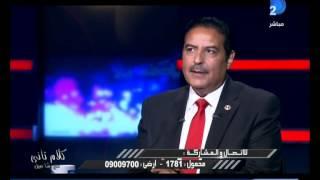 كلام تاني| حوار طارق طنطاوى مع رشا نبيل عن  كيفية استعدادات الحكومة لشهر رمضان