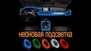 неоновая подсветка салона автомобиля
