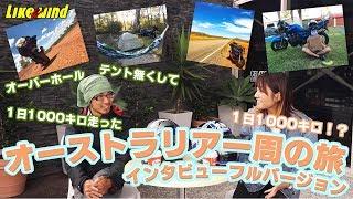 【旅ライダー必見】オーストラリア一周の旅インタビューフルバージョン