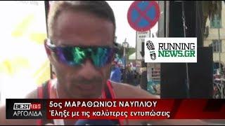 Δηλώσεις Χριστόφορος Μερούσης νικητής Ημιμαραθωνίου (Μαραθώνιος Ναυπλίου 2018)
