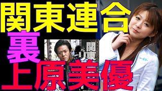 関東連合元リーダー石元太一の元カノ上原美優の 死の真相について暴露した...