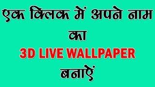 Live Name Wallpaper! How To Make Live Wallpaper! Make 3d Live Wallpaper