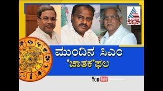 "Exclusive :Horoscope Of ""Future Karnataka CM""  ಮುಂದಿನ ಸಿಎಂ ಜಾತಕ ಫಲ..!!"