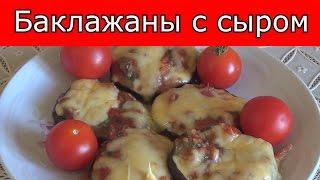 Баклажаны сырная пицца. Баклажаны запеченные с сыром и помидорам #domavkusno