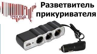 Разветвитель прикуривателя/Splitter cigarette lighter