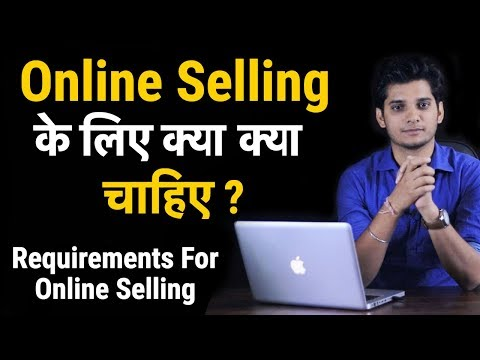Minimum Requirement For Ecommerce Business & Online Selling