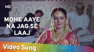 Mohe Aaye Na Jag Se Laaj (HD) | Param Dharam (1987) | Divya Rana | Sumeet Saigal | Bollywood Song
