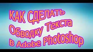 [Tutorial] Как сделать обводку текста в Adobe Photoshop CS6