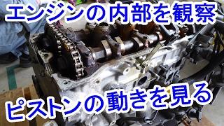 エンジン内部を観察!ピストンの動きを見る!