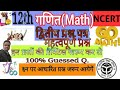 12th Math(गणित)# Important Q.Part-1||UP BOARD||First Paper