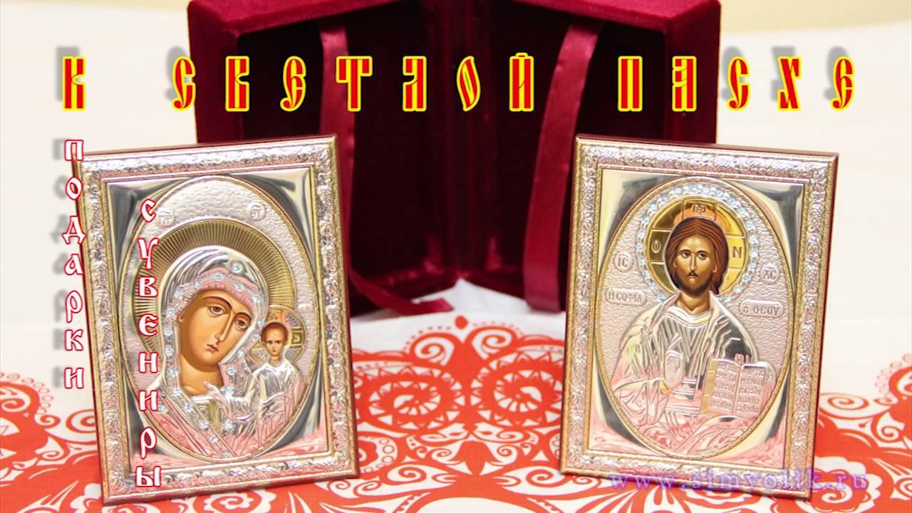 К Пасхе - православные подарки, сувениры