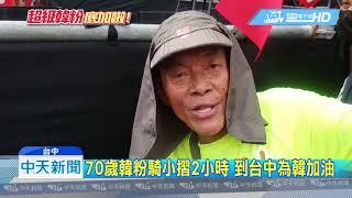 20190624中天新聞 鋼鐵韓粉! 場場騎單車 耗9.5小時也甘願