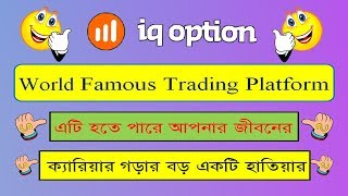 Iq Option Bangla Tutorial 2017.Iq Option A To Z Bangla Tutorial 2017.Iq Option Full Bangla Tutorial.
