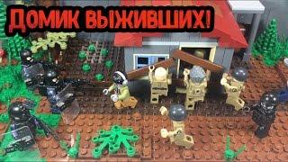 ЗОМБИ-АПОКАЛИПСИС!! Домик выживших!! (Самоделка лего, 17 серия!)