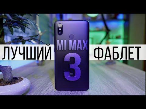 Обзор Xiaomi Mi Max 3 - лучший из всех MAX-ов !