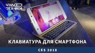 Смотрим внешнюю клавиатуру для смартфона
