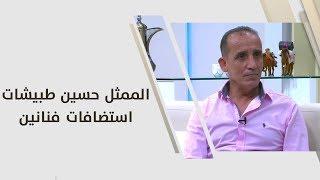 الممثل حسين طبيشات