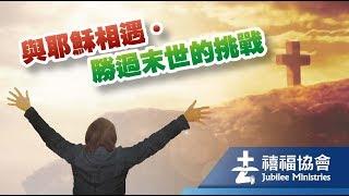 禧福協會 -與耶穌相遇・勝過末世的挑戰