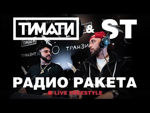 Тимати & ST — Радио Ракета (Live Freestyle)