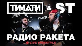Тимати & ST — Радио Ракета (Live Freestyle) cмотреть видео онлайн бесплатно в высоком качестве - HDVIDEO