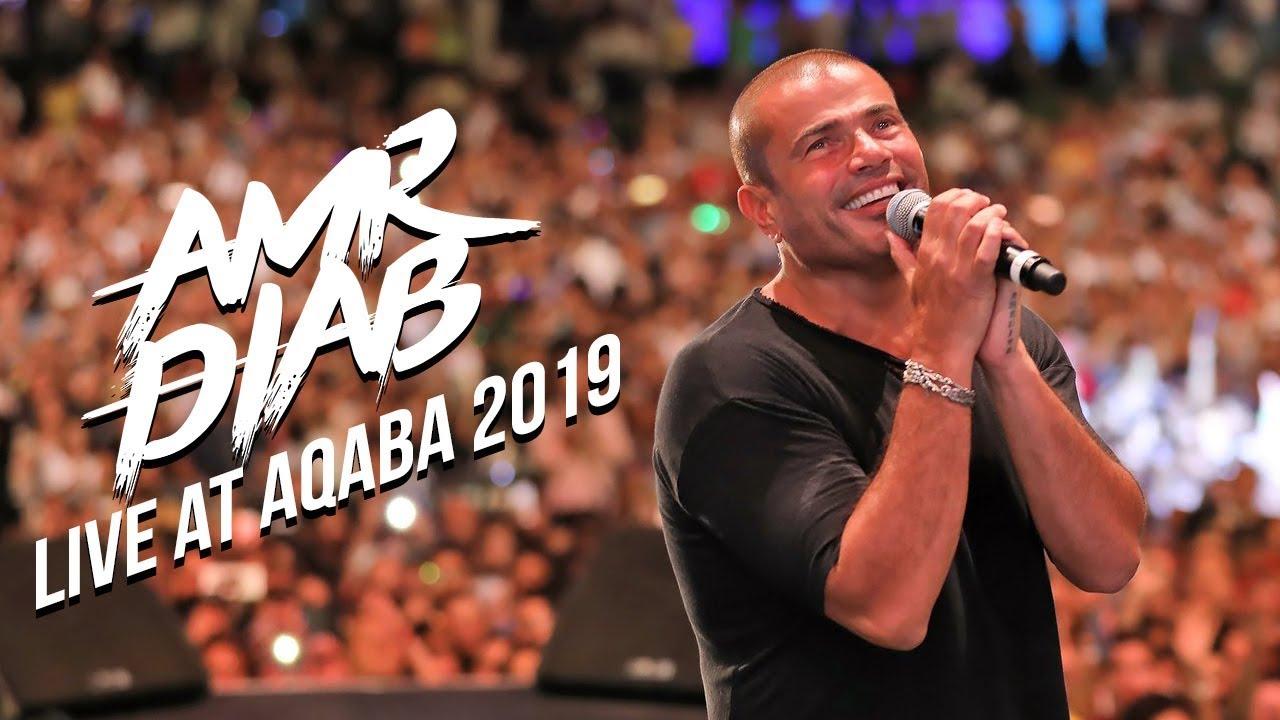 Amr Diab - Aqaba Recap 2019 عمرو دياب - حفلة العقبة