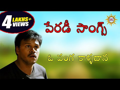 O Pangga Kalladana Parody Song || Telangana Comedy Folk Songs
