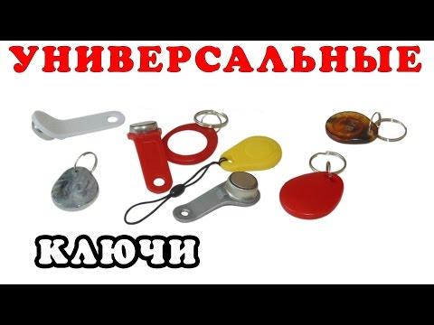 видео: Универсальные домофонные ключи