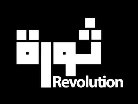 Ramy Essam - Revolution رامى عصام...