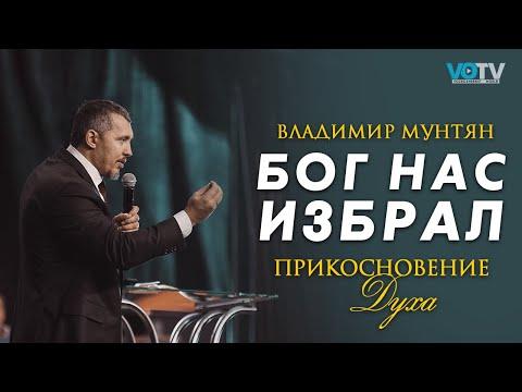 Владимир Мунтян - Бог нас избрал / Прикосновение Духа