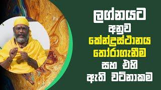 ලග්නයට අනුව කේන්ද්රස්ථානය තෝරාගැනීම සහ එහි ඇති වටිනාකම   Piyum Vila   12 - 07 - 2021   SiyathaTV Thumbnail