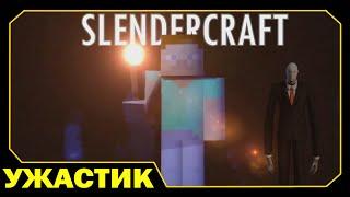 Выжить любой ценой! - Slender Craft V2.0