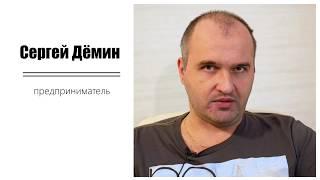 Сергей Дёмин: Я набрал клиентскую базу и она даёт стабильный доход