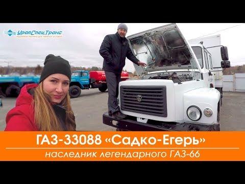 Грузопассижирский фургон ГАЗ‑33088 «Егерь»