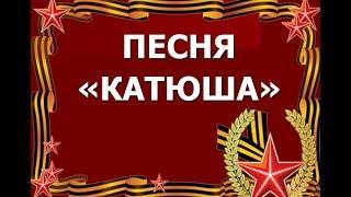 "Download Разбор песни ""Катюша"". Песни к 23 февраля Mp3 and Videos"