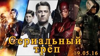 Сериальный Трёп 22: Легенды Завтрашнего Дня, Флэш, Готэм, Стрела