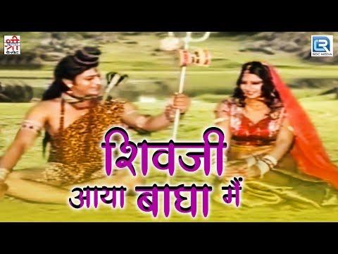 शिवजी आया बाघा मैं    Shiv Vivah Song   Rajasthani Devotional Song   Shri Krishna Cassettes