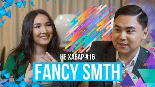 Fancy smth. (Айсулу Нуртаева) - деньги в YouTube, знакомство с мужем и запретная реклама