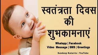 स्वतंत्रता दिवस की शुभकामनाएं Independence Day Greetings, SMS, Message, Whatsapp Download, video